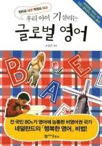 글로벌 영어
