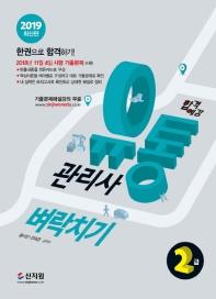 유통관리사 2급 벼락치기(2019)(합격예감)
