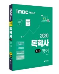 영어(독학사 1단계)(2020)(iMBC 캠퍼스)