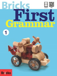 Bricks First Grammar. 1