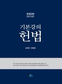 헌법(2015)(기본강의)(2판)