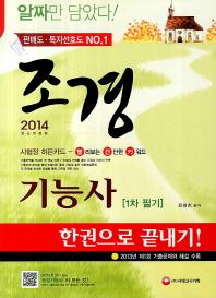 조경기능사 1차 필기 한권으로 끝내기(2014)