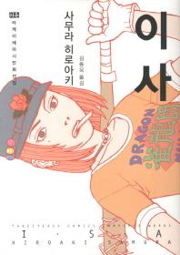 이사  -사무라 히로아키
