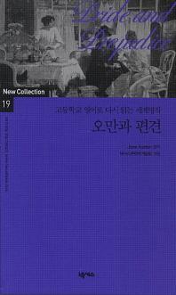 오만과 편견(2판)(New Collection 19)