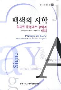 백색의 시학(문자 사회 문화 총서 16)