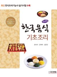 한국음식 기초조리(개정판 6판)