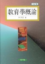 교육학개론(이형행)