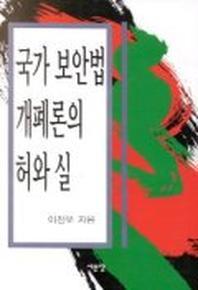 국가보안법 개폐론의 허와 실