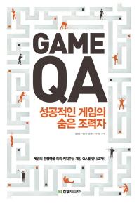 Game QA: 성공적인 게임의 숨은 조력자