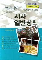 뉴미디어 시사일반상식(2009년 대비 최신개정판)(개정판)