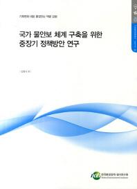 국가 물안보 체계 구축을 위한 중장기 정책방안 연구(기후환경정책연구 2013-9)