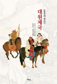 대원제국(중국의 역사)