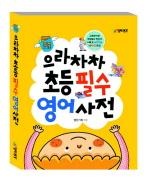 으라차차 초등필수 영어사전(미니북)(MP3CD1장포함)