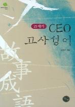 21세기 CEO 고사성어(에버그린문고 31)