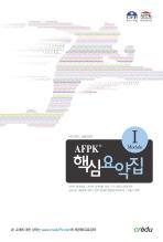 AFPK 핵심요약집 MODULE. 1(2008년 개정판)(3판)