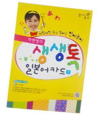생생톡 일본어 카드. 1