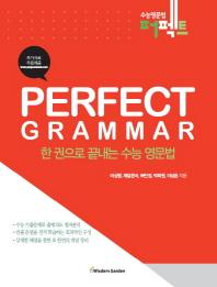 Perfect Grammar 한 권으로 끝내는 수능 영문법