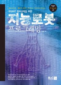 지능로봇 프로그래밍(Smart 창의공학을 위한)(IT HOLIC 45)