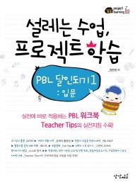 설레는 수업, 프로젝트 학습 PBL 달인되기. 1: 입문