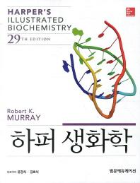 하퍼 생화학