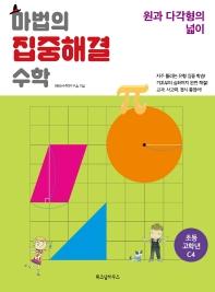 마법의 집중해결 수학 초등 고학년 C4: 원과 다각형의 넓이