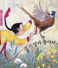 콩 한 알과 송아지(몽키마마 우리옛이야기 10)(양장본 HardCover)