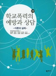 학교폭력의 예방과 상담: 이론과 실제(2판)