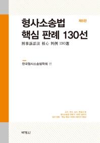 형사소송법 핵심 판례 130선(5판)