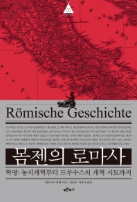 몸젠의 로마사. 5 1~5권 세트