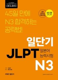 일단기 JLPT N3