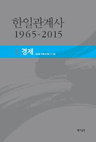 한일관계사 1965-2015. 2: 경제 --- 겉자켓만 책등 일부 벗겨짐