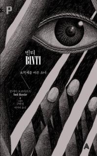 빈티(Binti): 오치제를 바른 소녀(FoP(포비든 플래닛) 7)
