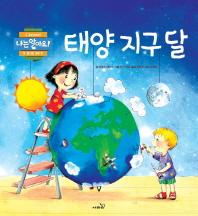 태양 지구 달(나는 알아요!)