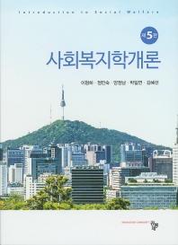 사회복지학개론(5판)(양장본 HardCover)