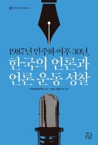 1987년 민주화 이후 30년, 한국의 언론과 언론 운동 성찰(컬처룩 미디어 총서 16)
