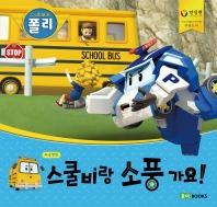 스쿨비랑 소풍 가요!(빅북)(로보카 폴리)(안전 그림책 2)