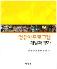 영유아프로그램 개발과 평가(양장본 HardCover)