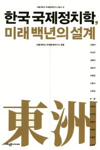 한국 국제정치학  미래 백년의 설계