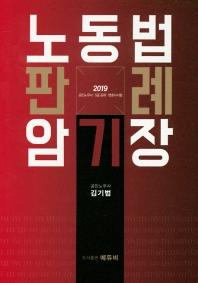 노동법 판례 암기장(2019)