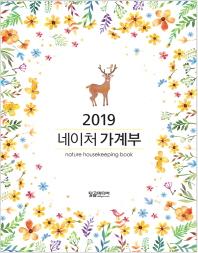 네이처 가계부(2019)(양장본 HardCover)