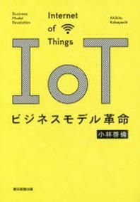 [해외]IOTビジネスモデル革命