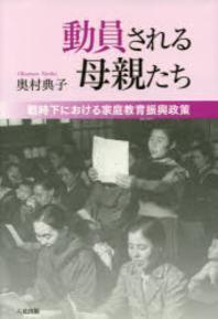 動員される母親たち 戰時下における家庭敎育振興政策