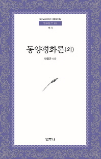 동양평화론(외)(범우문고 269)