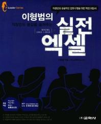 실전엑셀(이형범의)