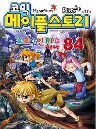 메이플 스토리 오프라인 RPG. 84