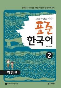 표준 한국어. 2(익힘책)(고등학생을 위한)(CD1장포함)
