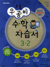 수학 3-2 자습서(2013)