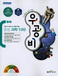 중학 과학 1(하)(2020)(우공비)