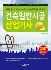 건축일반시공산업기사(2017)(개정증보판 3판)