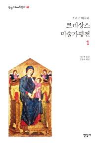 르네상스 미술가평전. 1(한길그레이트북스 155)(양장본 HardCover)